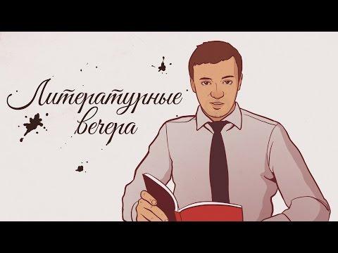 ЛИТЕРАТУРНЫЕ ВЕЧЕРА С ИГОРЕМ ЛИНКОМ #1
