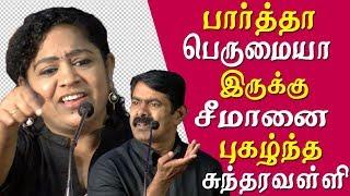 sundaravalli speech on seeman - kadamban paarai audio launch tamil news live