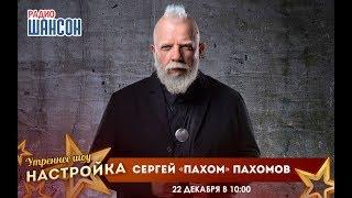 «Звездный завтрак» с Сергеем Пахомовым