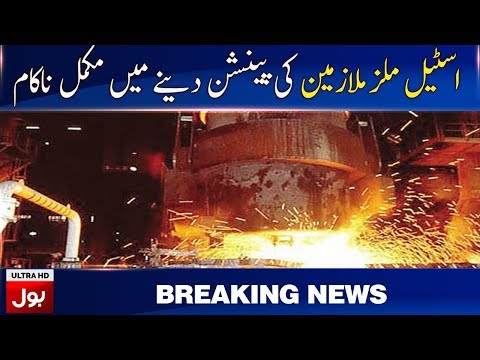 Steel Mills retirees not paid their dues for years | BOL News