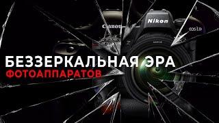 Canon EOS R1 / Sony A1 / Nikon Z9. Начало беззеркальной эры | #Трендец