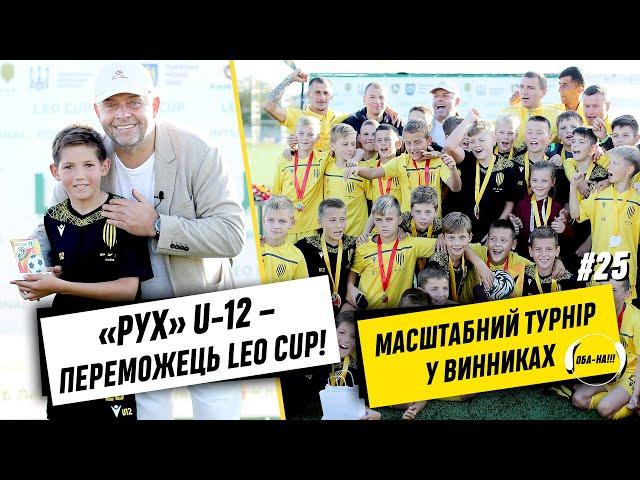 ОБА-НА!!! | Випуск #25 | «РУХ» U-12 – ПЕРЕМОЖЕЦЬ LEO CUP. МАСШТАБНИЙ ТУРНІР У ВИННИКАХ