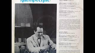 Tovmas Gevorkyan - Bossa Nova (big band jazz, Armenia, USSR, 197?)