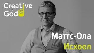 Creative for God | Маттс-Ола Исхоел | #creativeforgod