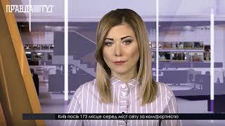 Випуск новин на ПравдаТут за 18.03.19 (06:30)