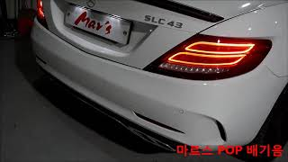2017 Benz SLC200 Mar's POP Sound Tune!
