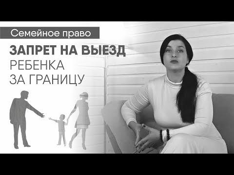Запрет на выезд ребёнка за границу. Как предотвратить похищение ребёнка одним из родителей