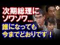 菅総理の総裁選不出場にソワソワし始める韓国 何も変わりませんよ!