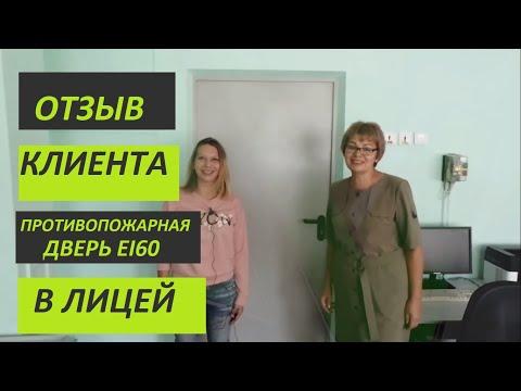 Одностворчатые двери EI 60