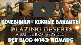 ⚔️Battle Brothers: Blazing Deserts???? Dev Blog #143: Кочевники