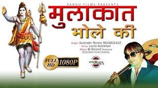 Mulakaat Bhole Ki || Surender Romio || Latest Kawad Bhajan || Pannu Films