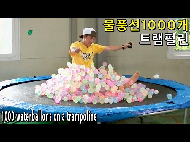 Vidéo Prononciation de 트램펄린 en Coréen