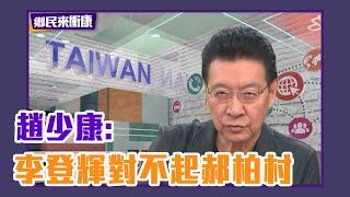 前行政院長郝柏村病逝  趙少康:李登輝對不起郝柏村【Live】#鄉民來衝康