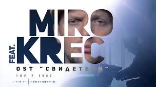 MIRO feat KREC - Свидетели (2018) уже в кино!