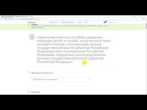 Выплата пособий гражданам, имеющим детей, органами власти субъектов РФ