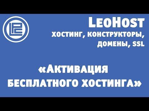 Активация бесплатного хостинга от LeoPays