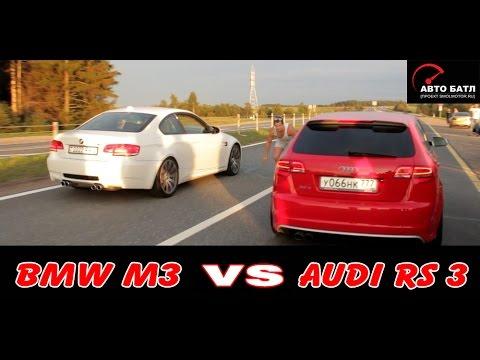 Заезд Audi RS3 и BMW M3