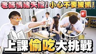 【玩命遊戲】小心!別被老師發現!上課偷吃大挑戰🔥!- Sneaky Eating in Class Challenge🍴 (ENG SUB)