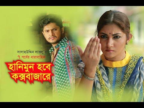 Download Bangla Natok Bazar Video 3GP Mp4 FLV HD Mp3 Download