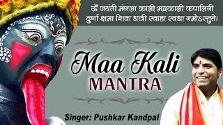Maha Kali Non stop Chanting  Mahakali Mantra  Om Kali Maa Bhajan