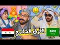 الفرق بين السعودي والسوري || عمر حمو