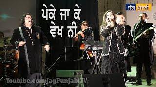 Peke Ja Ke Vekh Ni | ਪੇਕੇ ਜਾ ਕੇ ਵੇਖ ਨੀ | Arif