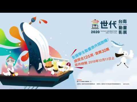 2020台南畫世代CF