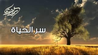 تحميل اغاني نشيد | سر الحياة - سمير البشيري MP3