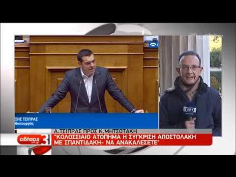 Βουλή: Έντονη αντιπαράθεση για την σύγκριση Αποστολάκη με Σπαντιδάκη   15/01/19   ΕΡΤ