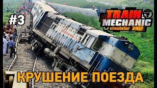 Train Mechanic Simulator 2017 #3 Крушение поезда
