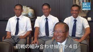 「甲子園でも全力プレー」興南野球部が沖縄タイムス社訪問我喜屋監督ら意気込み語る