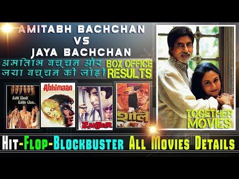 Amitabh Bachchan and Jaya Bachchan Together Movies | Amitabh Bachchan and Jaya Bachchan Hit and Flop