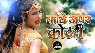2019 का सबसे हिट गाना - Kothe Upar Kothri