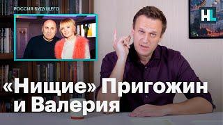 Навальный о «нищих» артистах