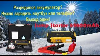 Пуско-зарядное устройство Car Jump Starter TM19В (автобустер) - видео 1
