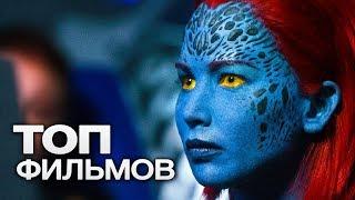 10 САМЫХ ОЖИДАЕМЫХ ФИЛЬМОВ 2018 ГОДА!