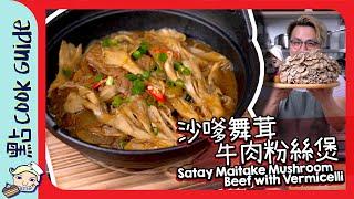 【日本新潟縣進口】舞茸菇🔥沙爹牛肉粉絲煲