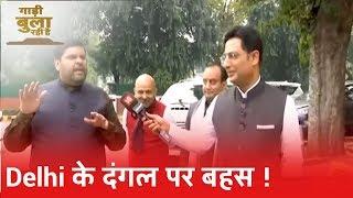 Delhi विधान सभा चुनाव पर AAP, BJP & Cong प्रवक्ता संग चर्चा | Kishore Ajwani | Gaadi Bula Rahi Hai
