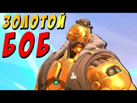 Золотой Боб в Overwatch
