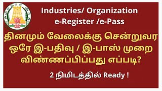 HOW TO APPLY E PATHIVU ONLINE 2021 | TN ePass New Update June 2021 | TN eRegistration Latest - ONLINE
