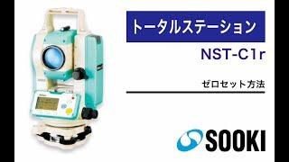 トータルステーション NST-C1r ゼロセット