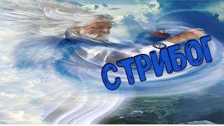 Боги Славян: Стрибог - бог ветра