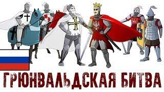 Грюнвальдская битва 1410 г. (на русском)