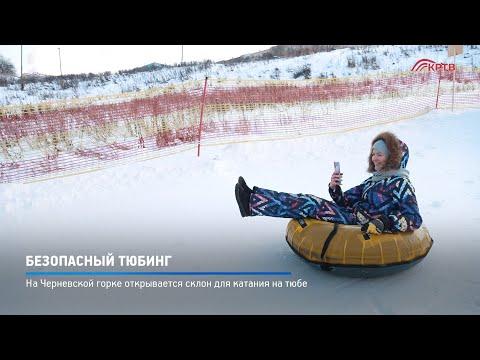 На Черневской горке открывается склон для катания на тюбе