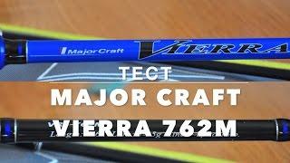 Спиннинги major craft viera