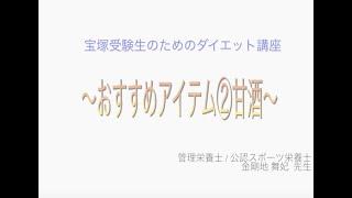 宝塚受験生のダイエット講座〜おすすめアイテム②甘酒〜のサムネイル