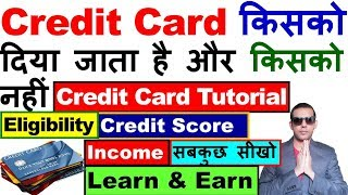 Eligibility For Credit Card   How Do I Qualify For Credit Card   Credit Card Eligibility Salary