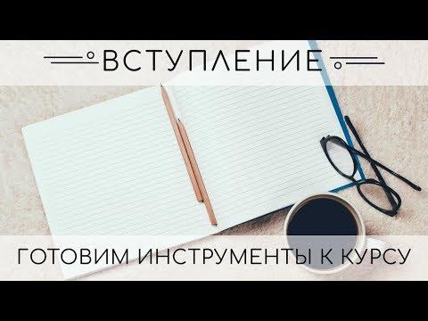 Вступительное занятие курса по созданию сайтов. Создание сайта бесплатный курс.