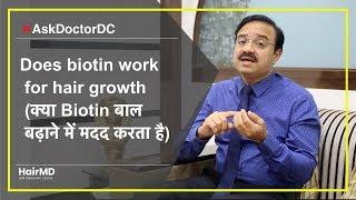 Does biotin work for hair growth (क्या Biotin बाल बढ़ाने में मदद करता है) | HairMD, Pune | (In HINDI)