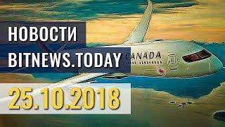Новости Bitnews.Today 25.10.2018